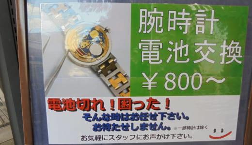 スマイルワールド石和店では腕時計電池交換が800円~と激安です!