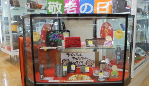 スマイルワールド石和店、敬老の日のプレゼントにピッタリの商品が沢山あります!